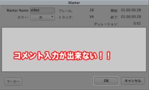 マーカー不具合01