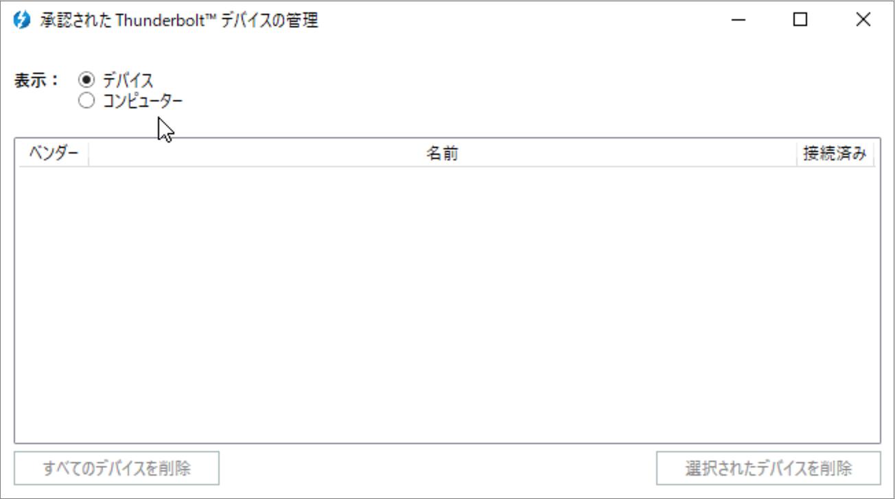 「承認されたThunderboltデバイスの管理」画面